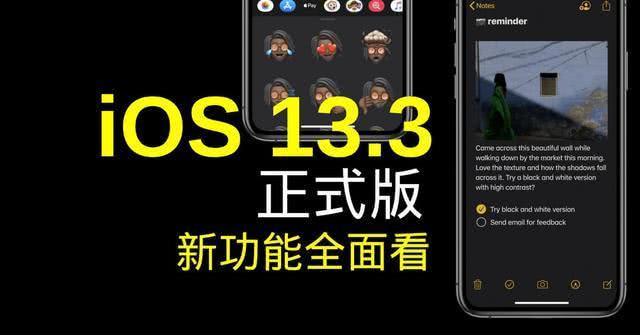 苹果iOS 13.3版本正式发布,来看看都有哪些功能