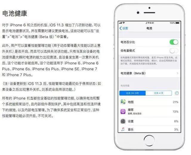 手机系统升级到IOS11.3就能变快?