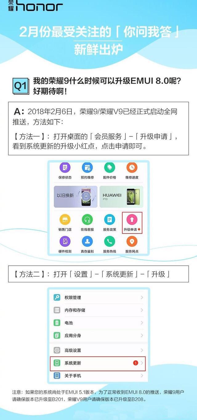 华为手机升级总失败?闪电修教你华为升级安卓8.0