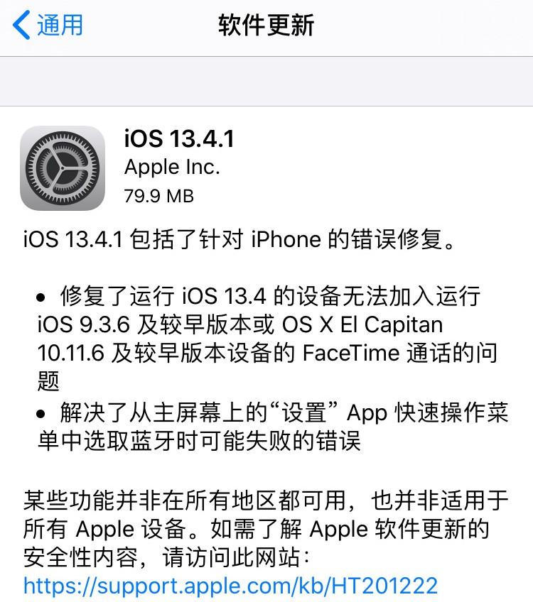 苹果发iOS 13.4.1正式版:修复iPhone不能视频等问题