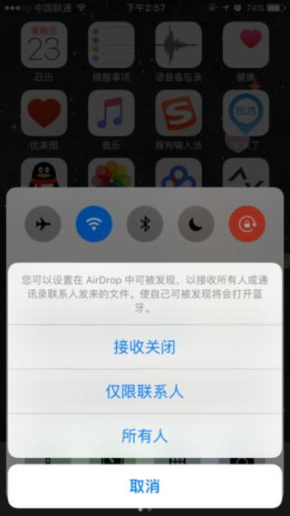 苹果手机蓝牙功能Air Drop