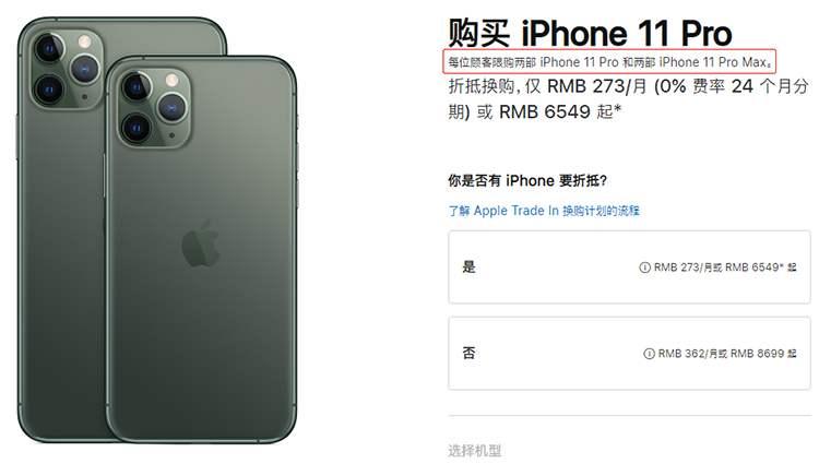 苹果为何要对用户进行限购?最大的问题在于产品