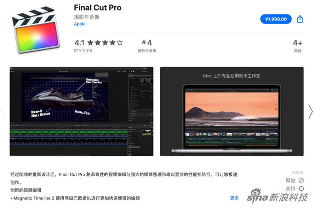 苹果为Final Cut Pro X提供90天免费试用