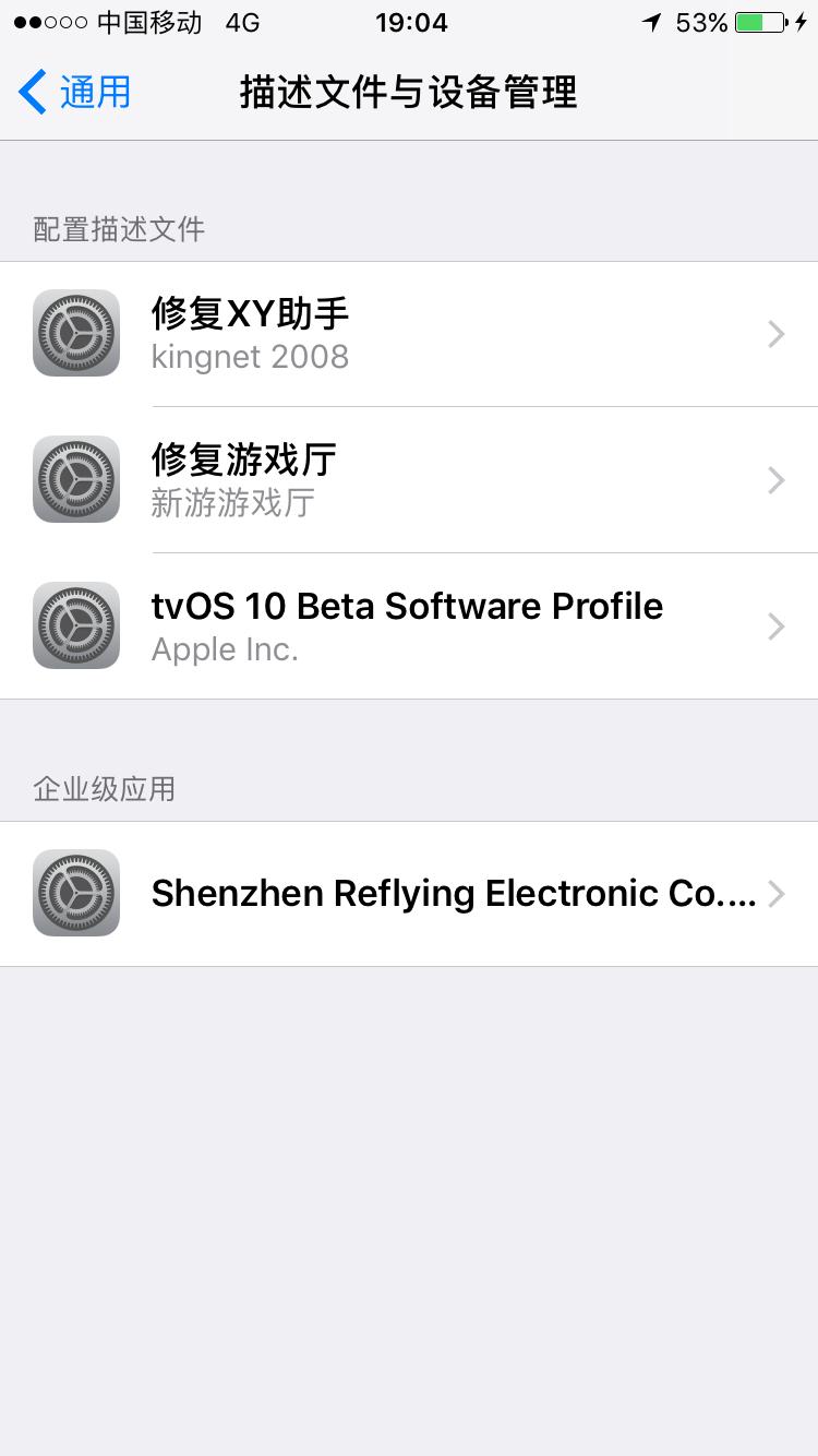 iphone手机系统升级