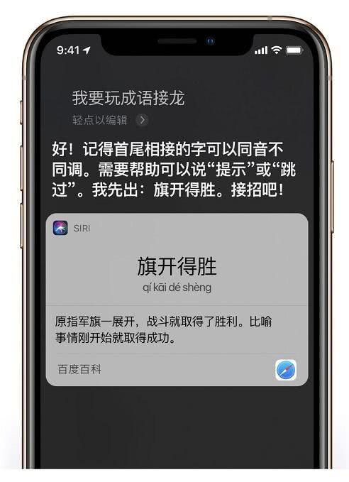 """玩机达人:iOS 13小技巧,让 Siri 陪你玩""""成语接龙"""""""