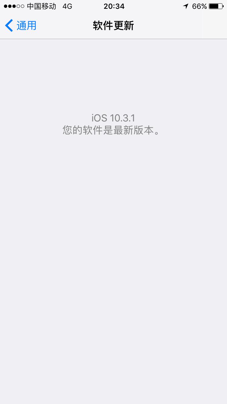 苹果手机系统升级问题