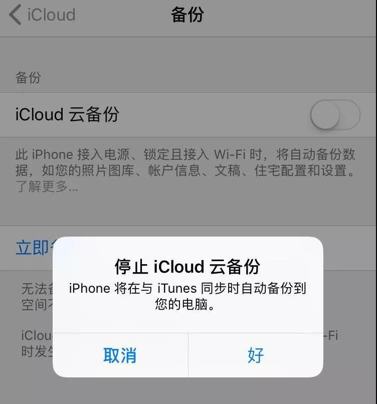 将【iCloud云备份】关掉。