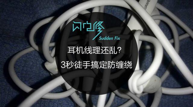 闪电修——手机耳机线理还乱?3秒徒手搞定防缠绕
