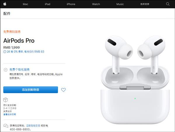 苹果最新资讯:AirPods Pro的缺货状态已调整,将不再缺货