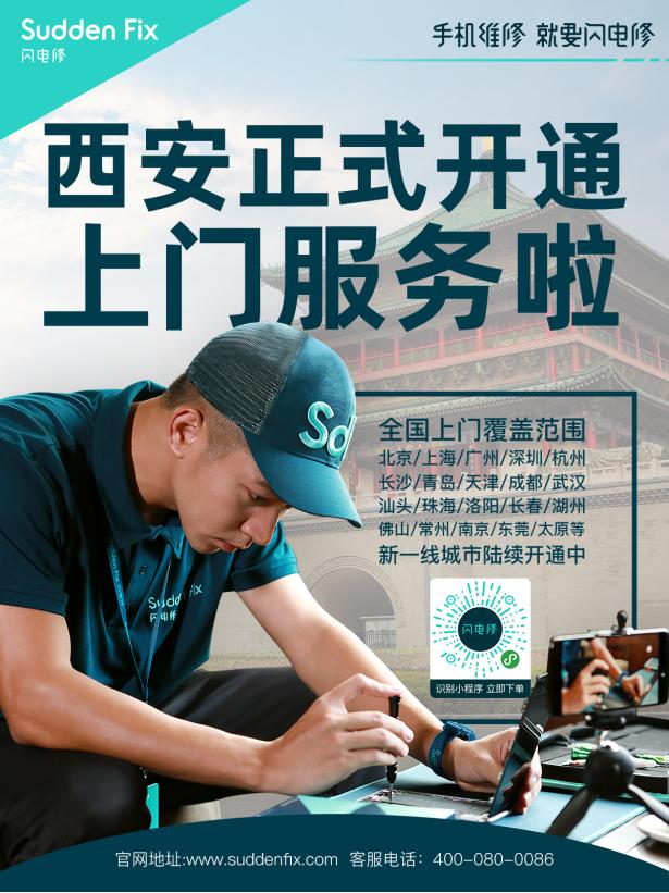 闪电修正式上线西安地区手机上门维修服务!