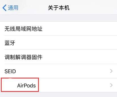 苹果推AirPods耳机固件更新 什么时候到来随缘