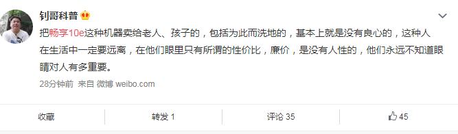 """最近被反讽为""""安卓机皇"""",华为畅享10e真的是智商税?"""