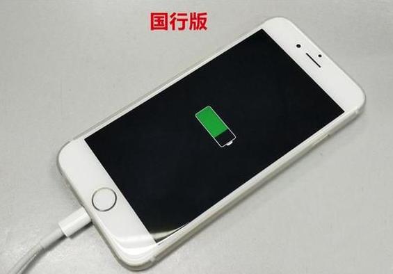 国行版苹果手机能在关机状态下充电