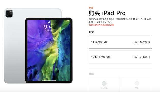 """苹果发新iPad Pro:""""浴霸""""双摄 还有带触控板的键盘"""