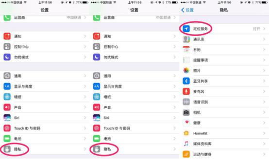 苹果手机定位服务设置方法