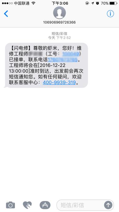 闪电修下单成功短信通知
