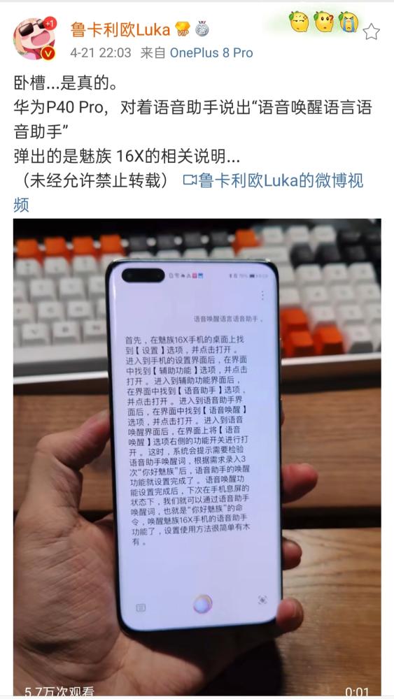 华为P40 Pro出现Bug,网友质疑抄袭魅族代码,华为火速解决!