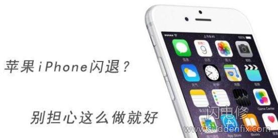 iphone苹果手机闪退?别担心这么做就好。闪电修suddenfix.com