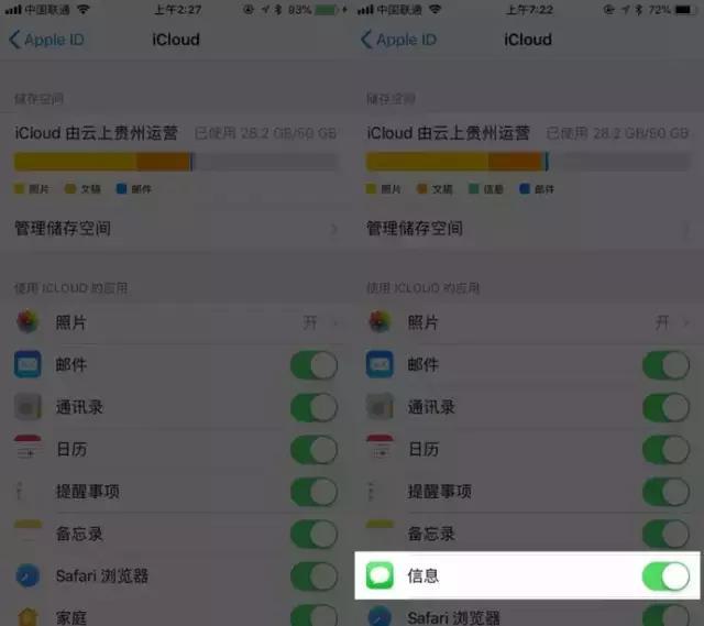 体验iOS 11.4测试版,手机流畅度明显提升