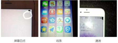 手机故障:手机屏幕白点、线条、漏夜