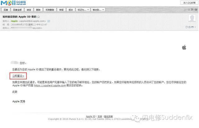 QQ邮箱重设密码