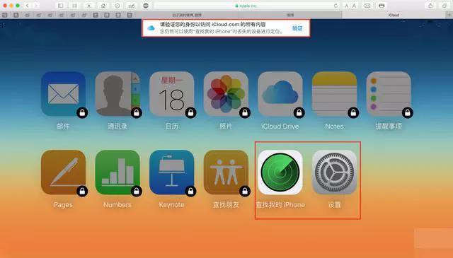 苹果网页登录功能页面