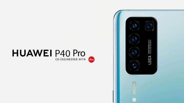 华为P40 Pro将推迟4月发,国行版具有三个版本