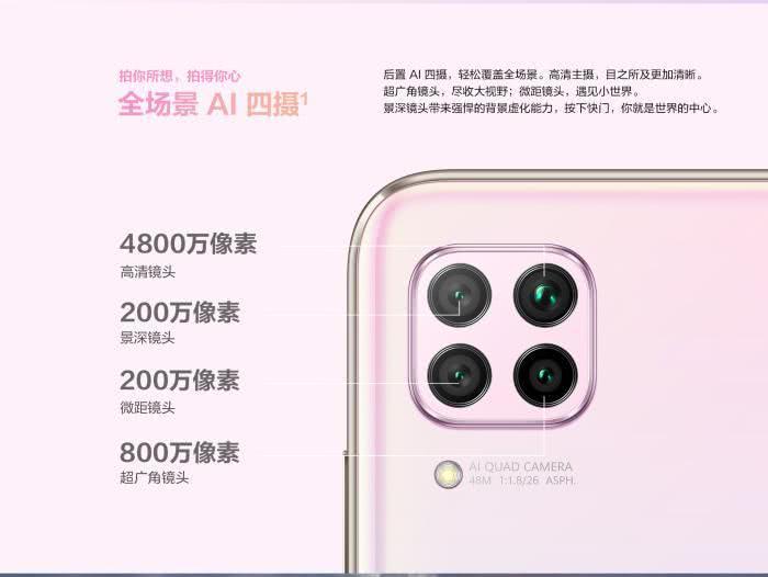 华为nova6 SE今日正式开售