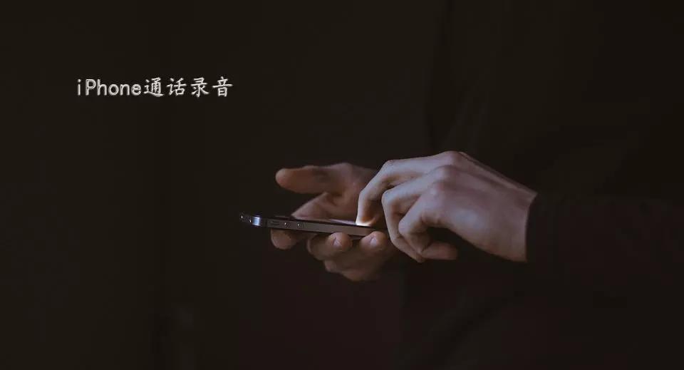 iPhone手机如何实现通话录音?