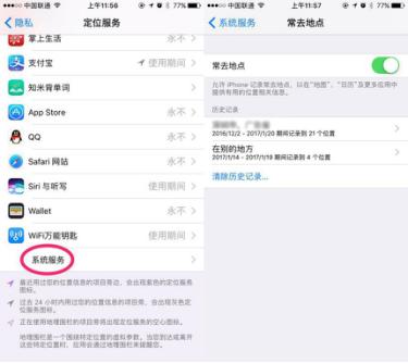 苹果手机定位服务的常去地点功能