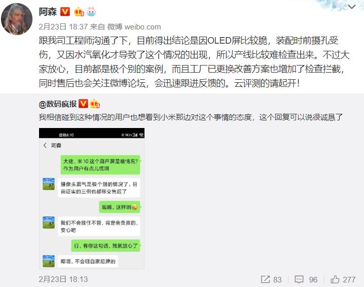 """葫芦屏事件:小米官方发布声明""""葫芦屏""""为个例,可免费退换"""