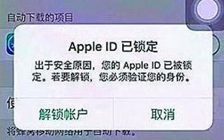 Apple ID已锁定,由于安全原因,您的Apple ID已呗锁定。若要解锁,您必须验证您的身份。