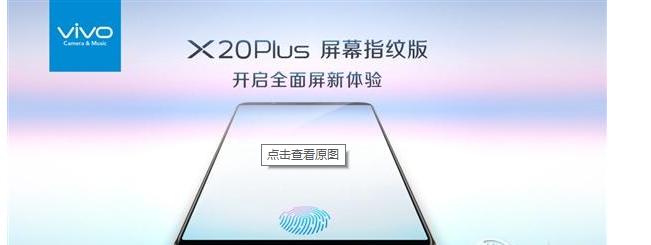 X20Plus,屏下指纹识别