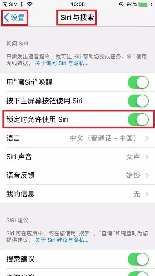 iPhone在未解锁,Siri竟然能读出iPhone的信息