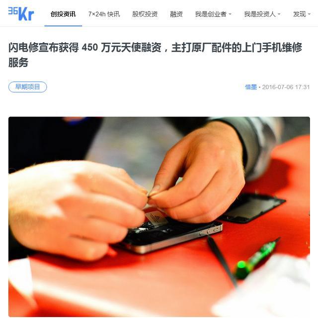 闪电修宣布获得450万元天使融资,主打原厂配件的上门手机维修服务