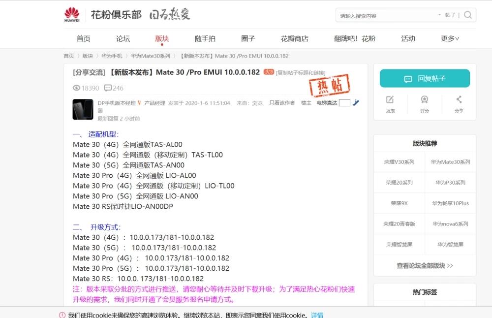 华为宣布4款旧旗舰开放升级EMUI10.188系统,看看都有什么功能?