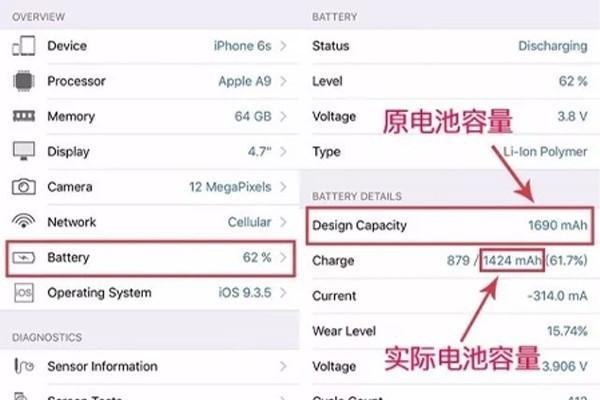 如何自我检测苹果(iPhone)电池的老化情况(iPhone篇)