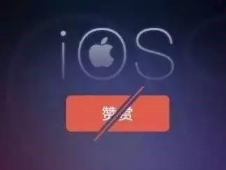 微信开放iOS打赏功能
