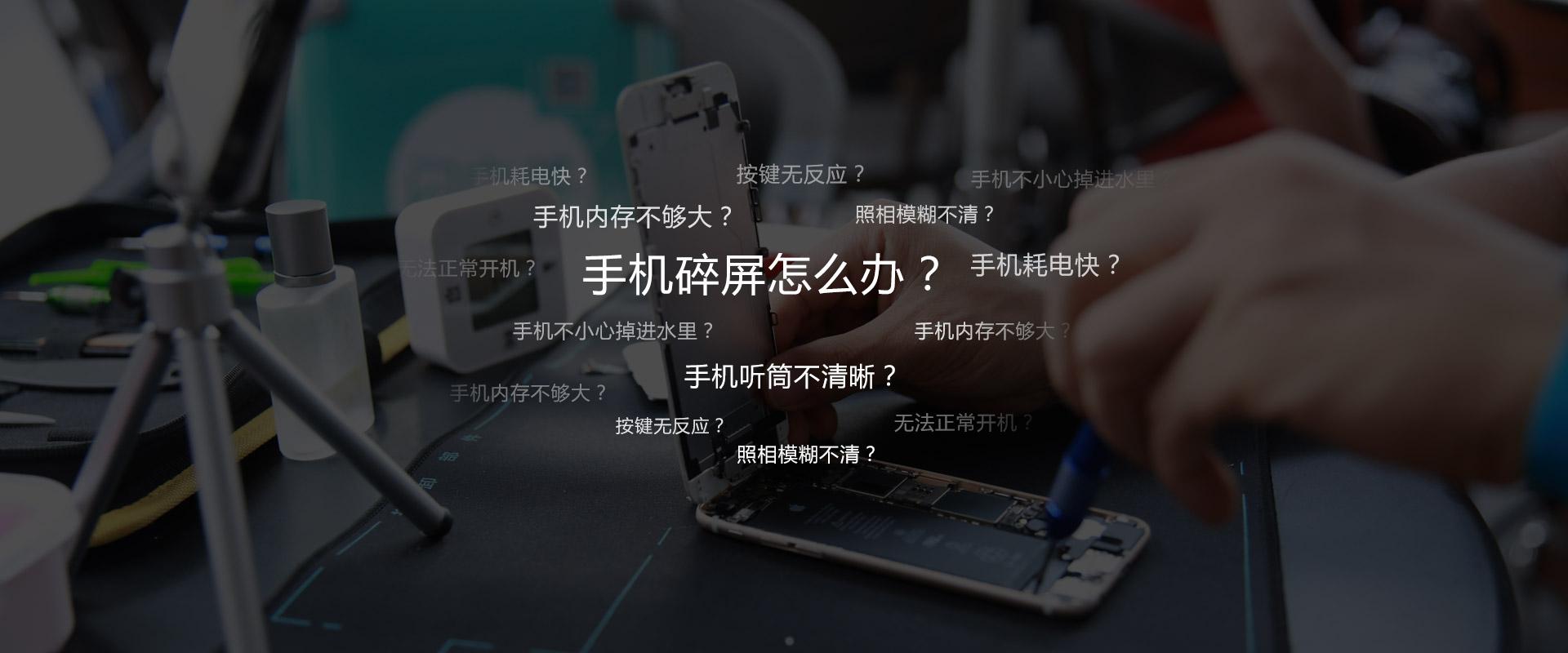 手机碎屏怎么办?