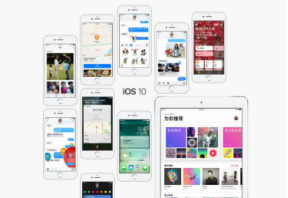 IOS10系统更新