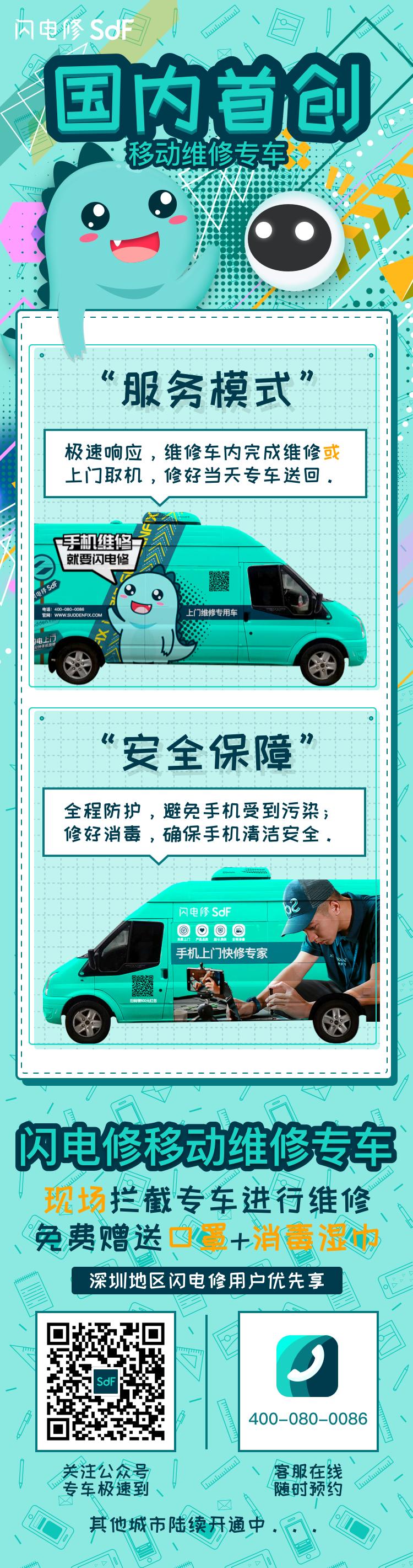 """闪电修推出国内首创""""移动维修专车"""",快来抢先体验!"""