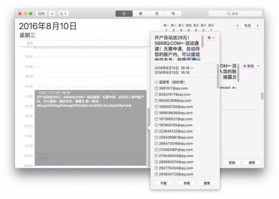 苹果手机日历功能收到垃圾广告