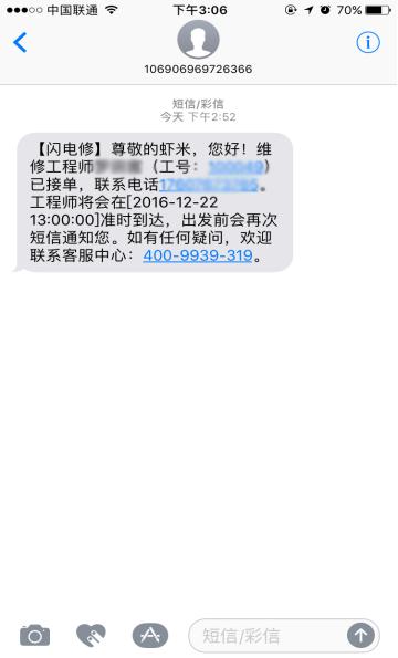 闪电修维修手机下单成功短信通知
