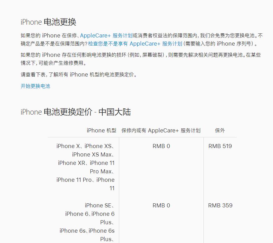 iPhone X电池老化性能劣化提醒,今天你收到了吗?