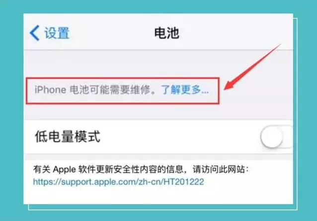 苹果手机更换电池