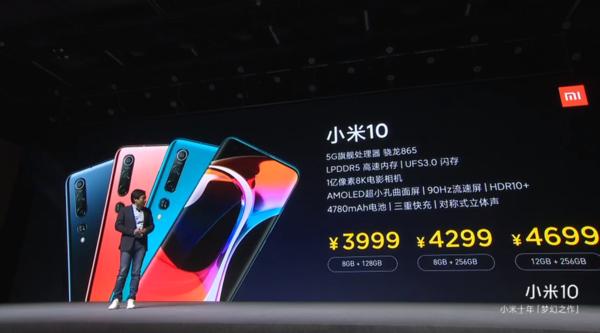 小米10已开启现金预订 3999元起14日10点全渠道开售