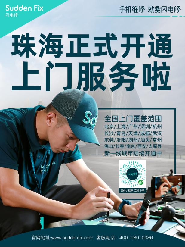 闪电修正式上线珠海地区手机上门维修服务!