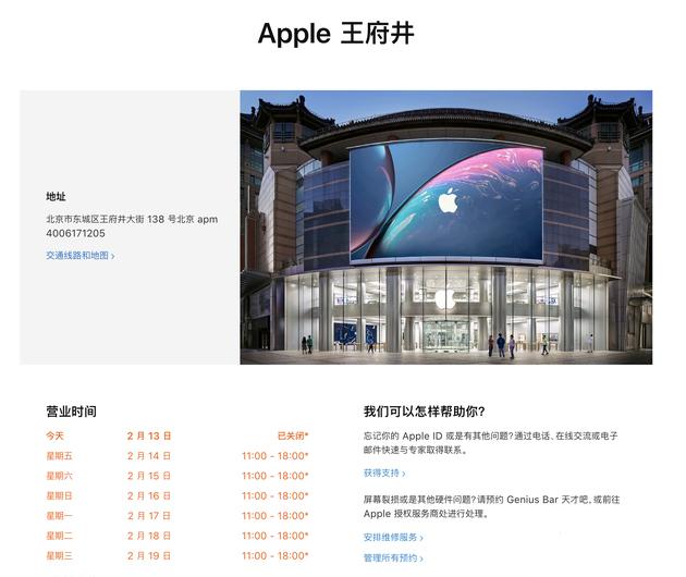 北京五家Apple Store零售店将从2月14日起营业