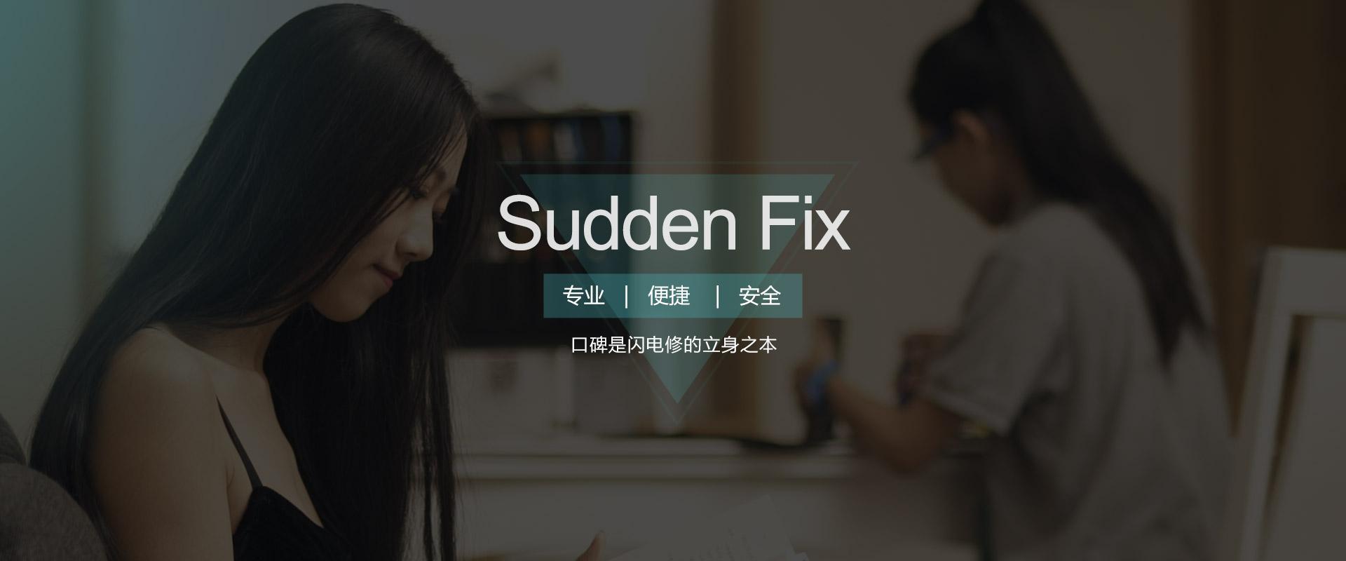 闪电修suddenfix,口碑是闪电修的立身之本,专业、便捷、安全的上门手机维修服务平台