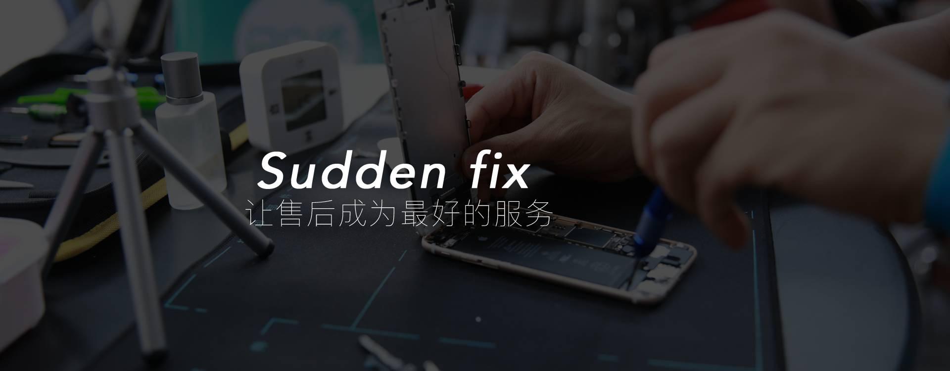 Suddenfix 让售后成为最好的服务